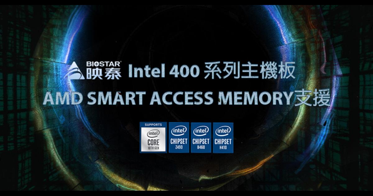 映泰 BIOSTAR Intel 400 系列主機板陸續支援 AMD SAM 技術。