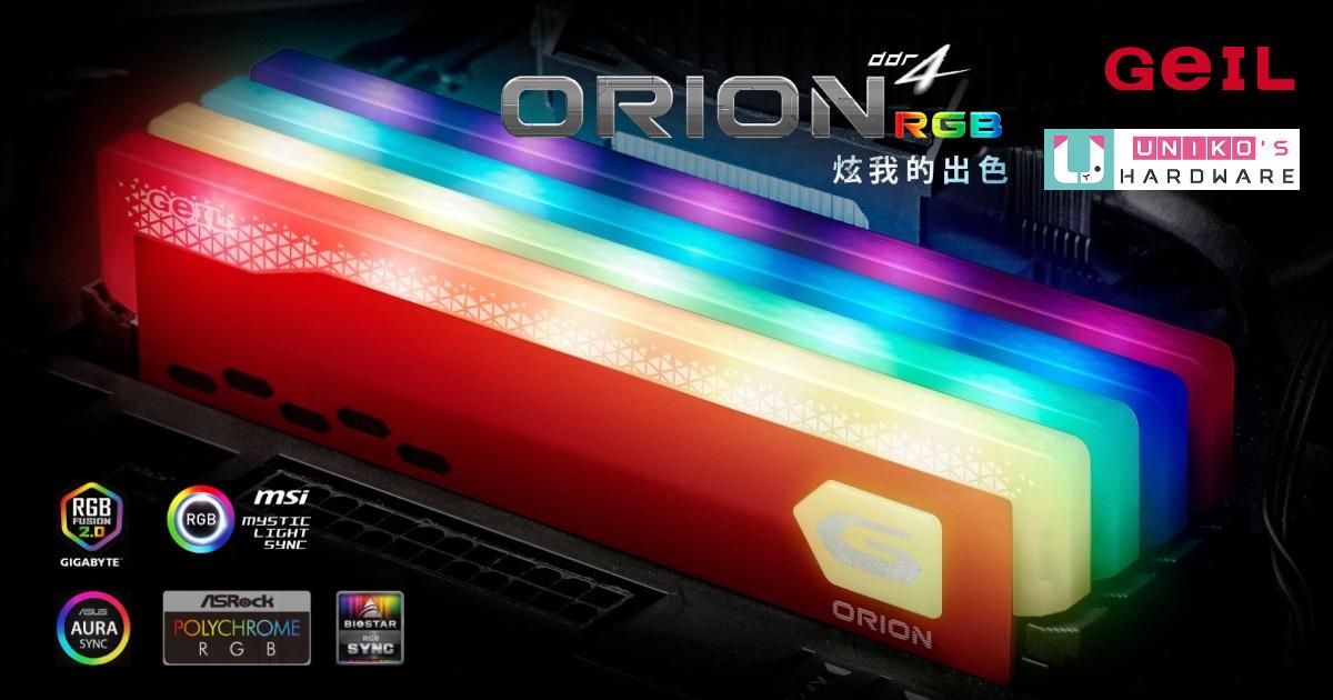 Geil 推出全新幻彩 ORION RGB 電競記憶體。