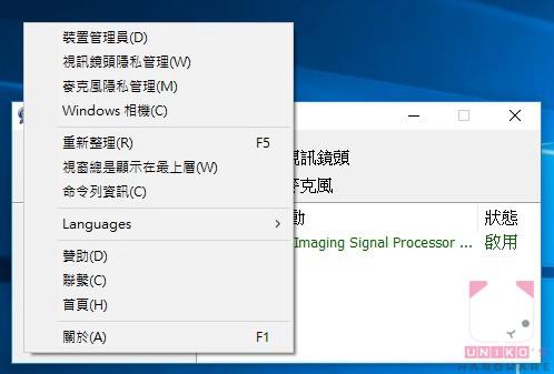 想知道視訊鏡頭有沒有在運作,可以直接執行 Windows 內建的相機功能,或是點選選單,接著按「WIndows 相機」。
