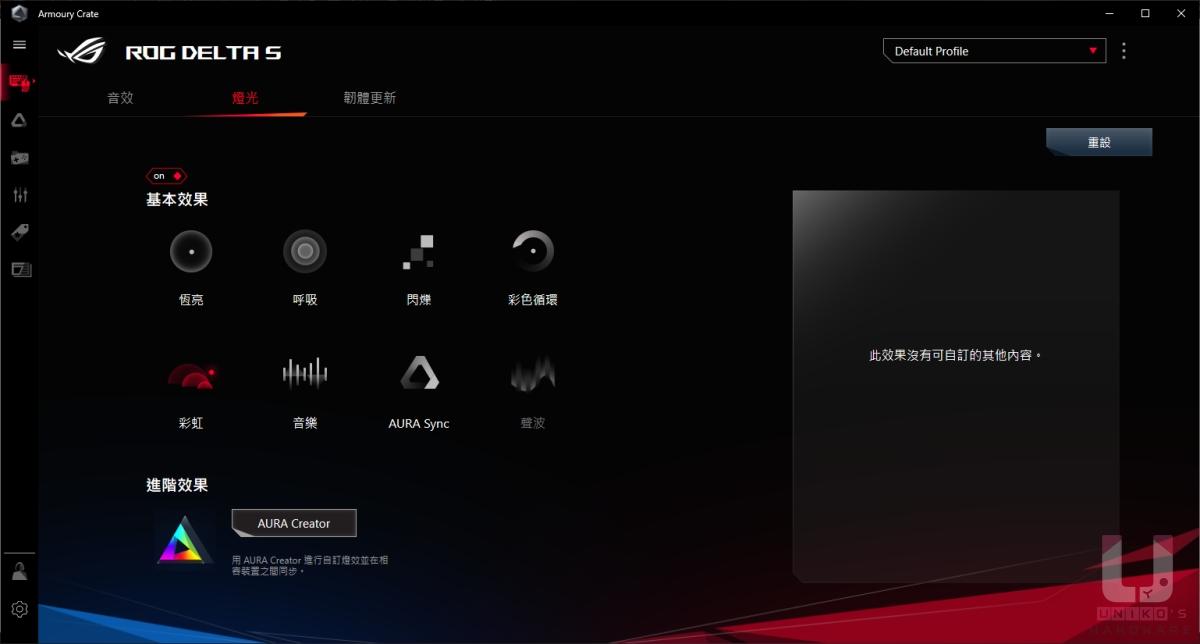 基本的 RGB 燈效在這邊設定,進階效果同樣要透過 AURA Creator。