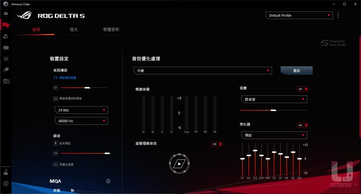Armoury Crate 軟體中預設多種 EQ 模式和麥克風設定。