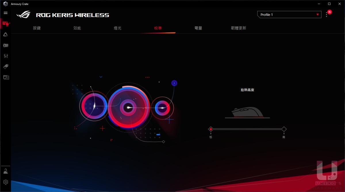 額外提供校準功能,方便玩家在不同材質的平面都有穩定的操作手感。