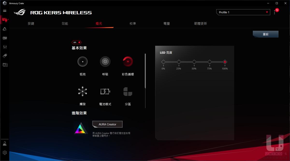 RGB 燈效也在此設定,若要進一步客製化的話,可到 Aura Creator 設定。