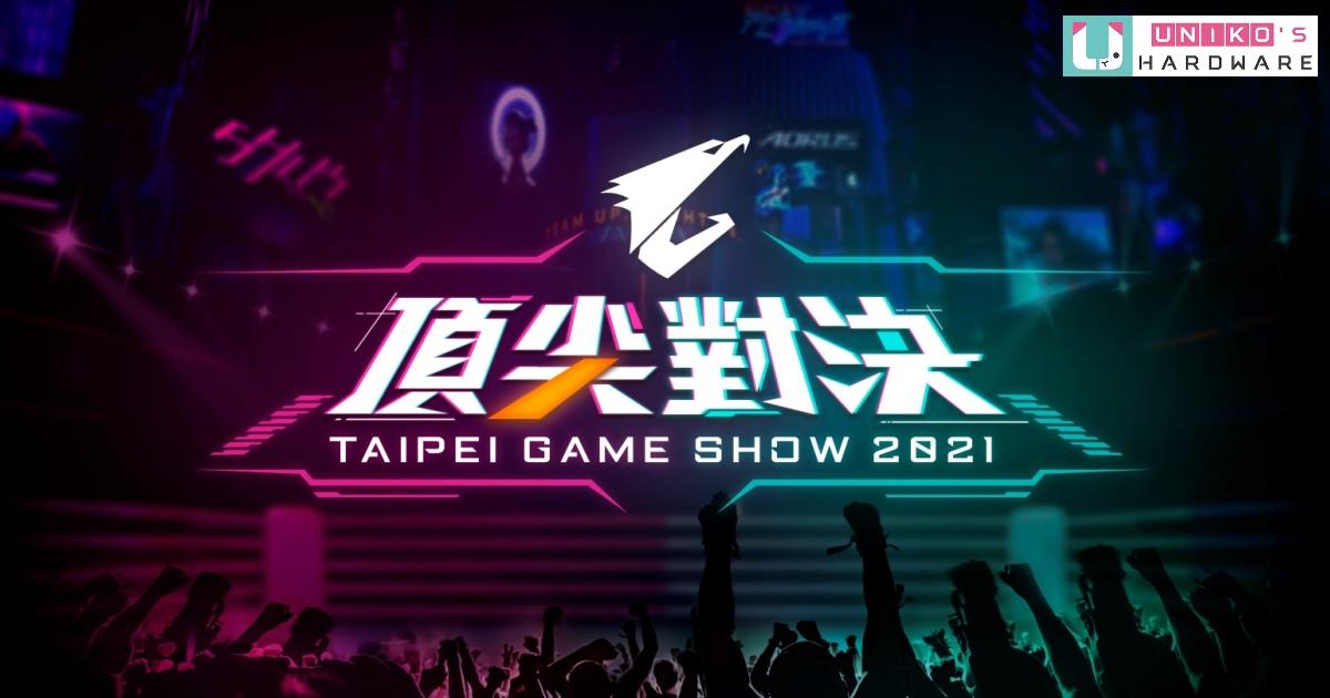 頂尖對決~ 技嘉 AORUS 2021 台北電玩展電競擂台等你來挑戰
