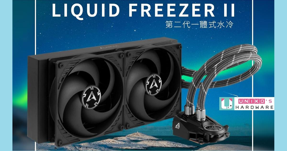 專攻光害免疫者荷包~ ARCTIC Liquid Freezer II 第二代水冷正式開賣