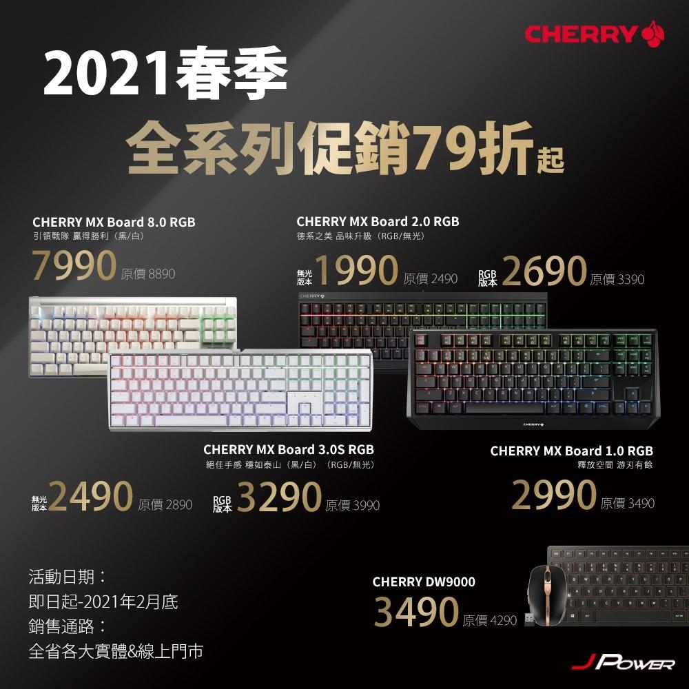 台灣總代理杰強國際適逢 2021 TGS 電玩展 & 春季促銷活動, 即日起至 2 月底 CHERRY 全系列 79 折起。