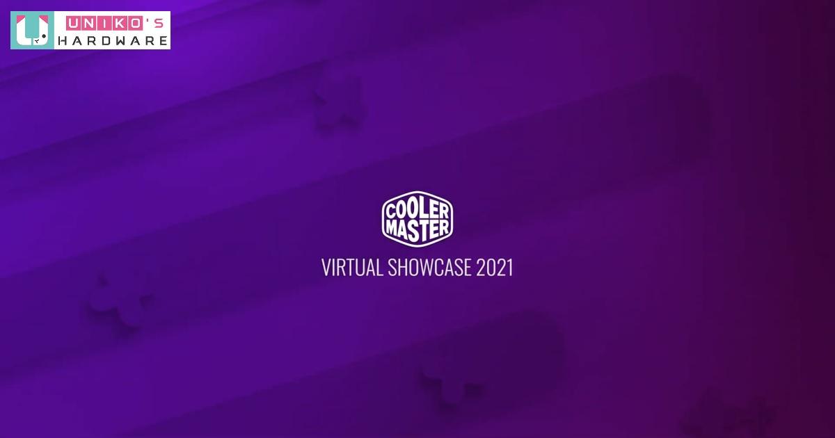 Cooler Master 在 2021 虛擬展覽中發表多款新產品
