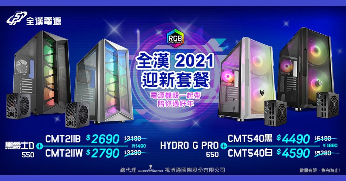過新年換新機,全漢 2021 機殼電源套餐優惠限量開賣