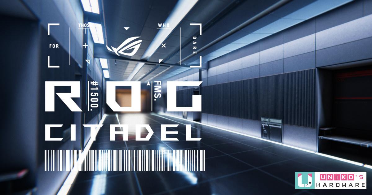 ROG CITADEL XV 來自 ROG 玩家共和國的免費遊戲?!
