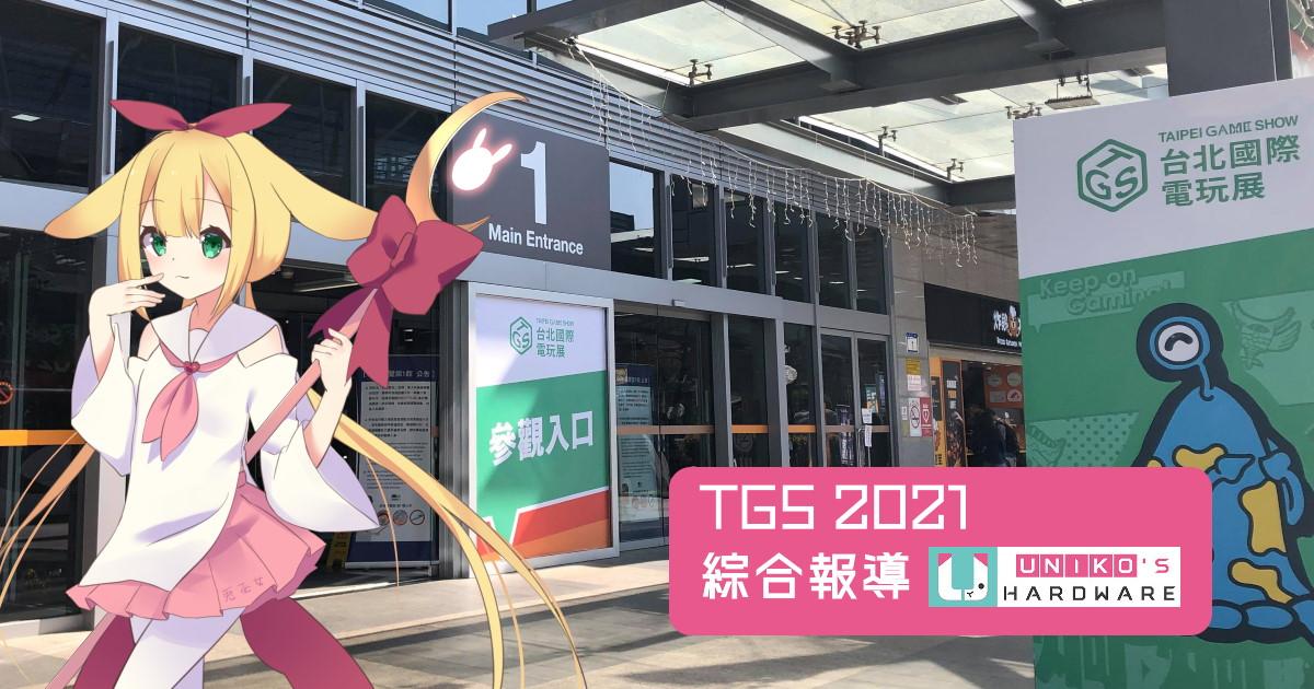 UH 特派員輕鬆帶大家逛 TGS 2021 台北國際電玩展。