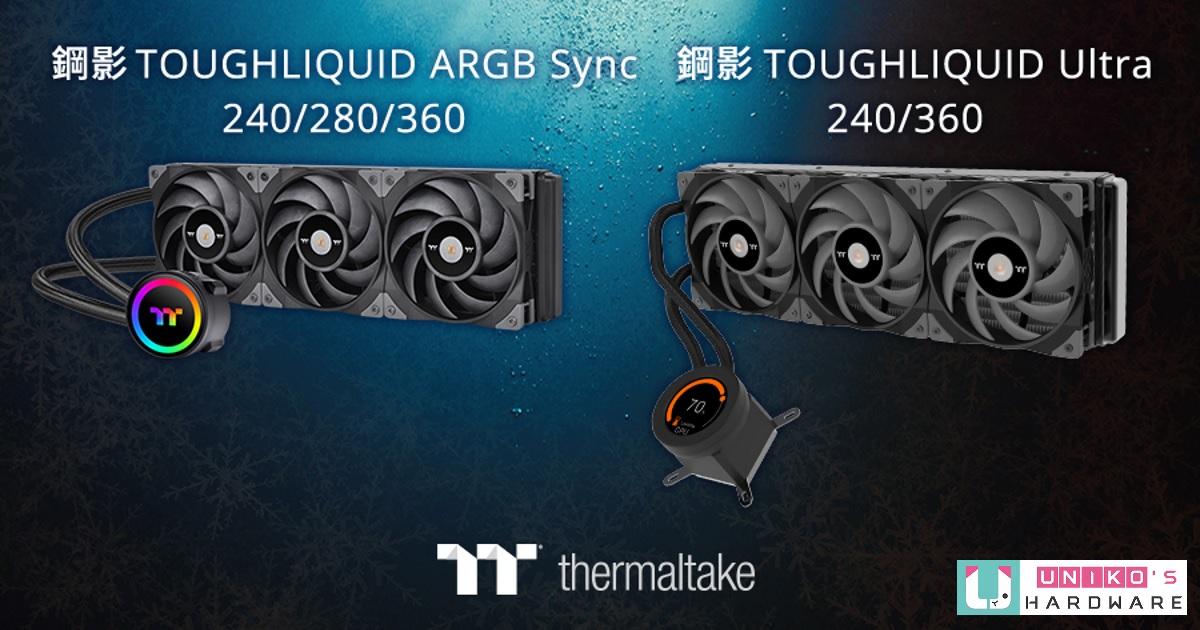 Thermaltake 2021 線上電腦展新品連發,鋼影 TOUGHLIQUID 系列 AIO 水冷散熱器發佈