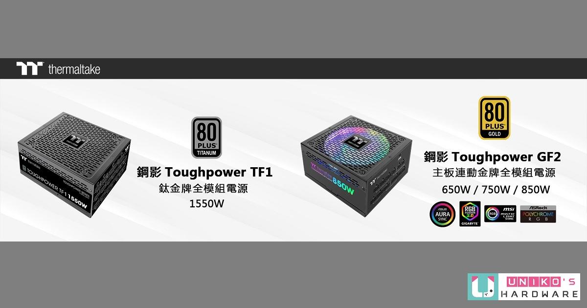 Thermaltake 2021 線上電腦展,Toughpower TF1 系列鈦金、GF2 ARGB 系列金牌連袂展出