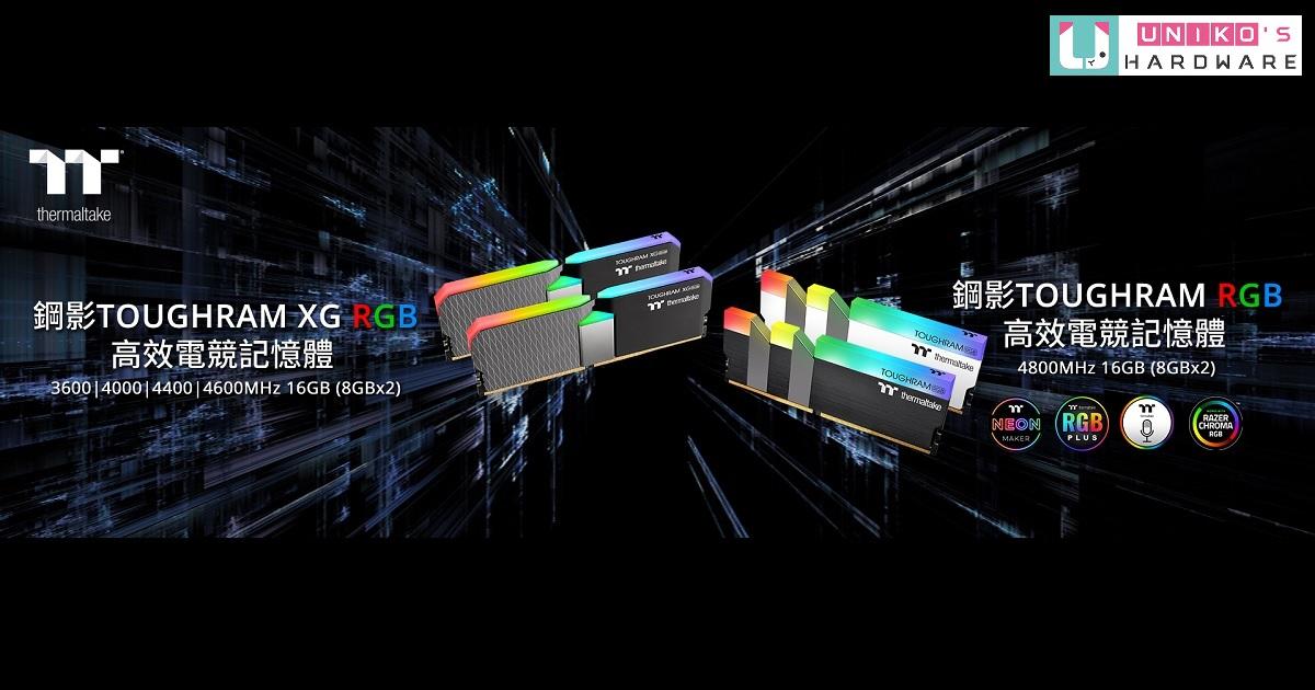 Thermaltake 鋼影 TOUGHRAM XG RGB 3600/4000/4400/4600MHz 高效電競記憶體發佈