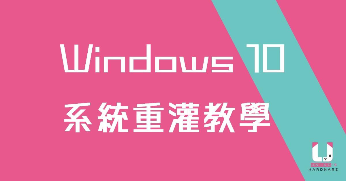 Windows 10 系統重灌教學,以 20H2 為例