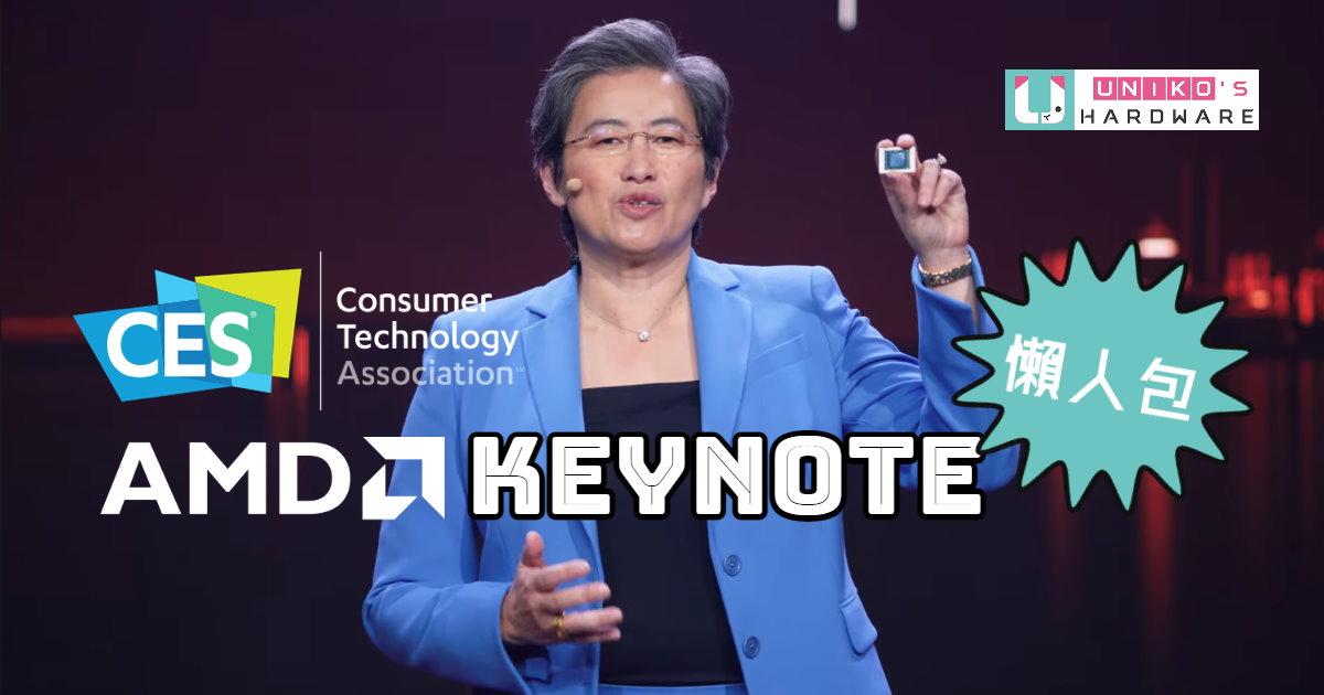 AMD 線上發布會重點整理懶人包。