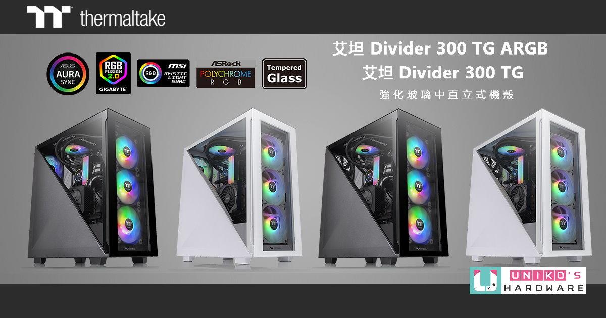 Thermaltake 曜越發表艾坦 Divider TG 系列強化玻璃機殼。