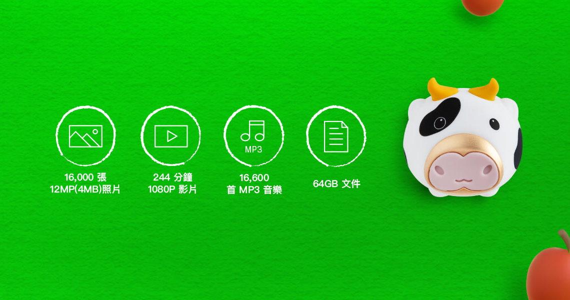 容量充裕,64GB 大容量滿足日常生活及工作需求。