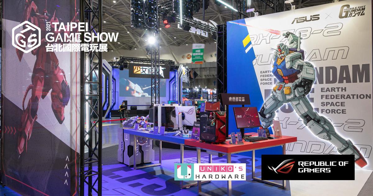 2021 台北電玩展 ROG 鋼彈聯名主題區華麗開展。