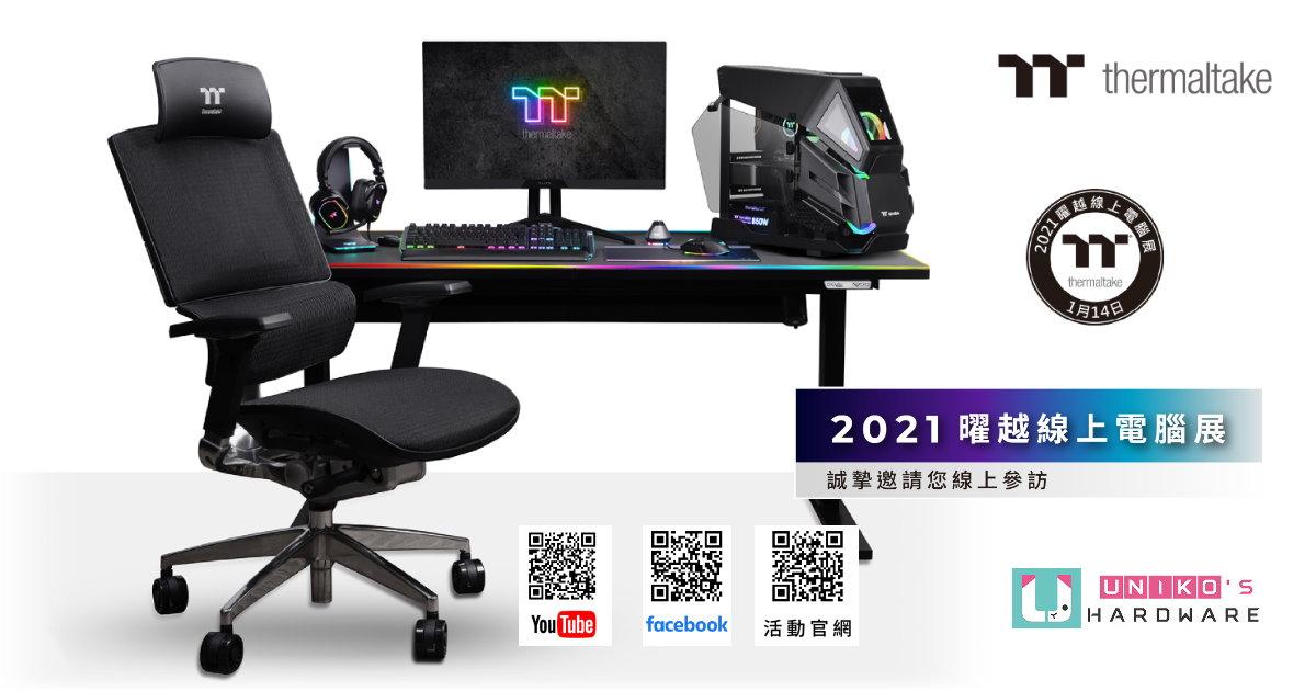 曜越 2021 線上電腦展 1/11- 1/14 正式開展。