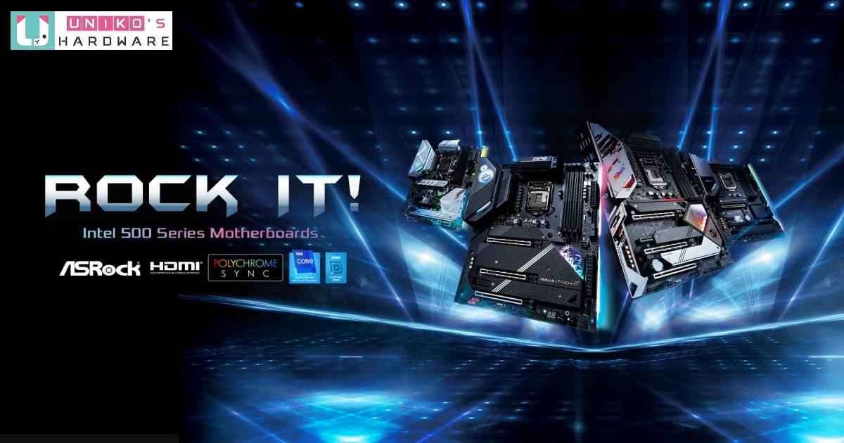 迎接 Intel 11 代 CPU!ASRock 500 系列主機板新裝上陣。