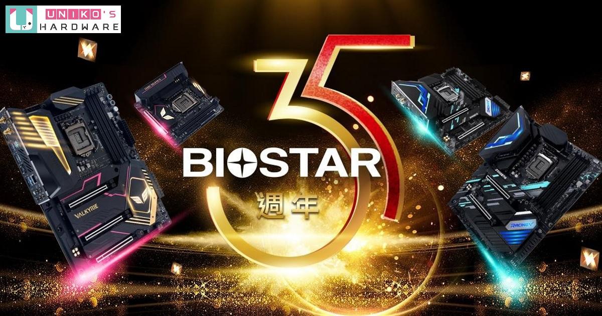 BIOSTAR 映泰 35 週年~ VALKYRIE 全新旗艦系列再創輝煌