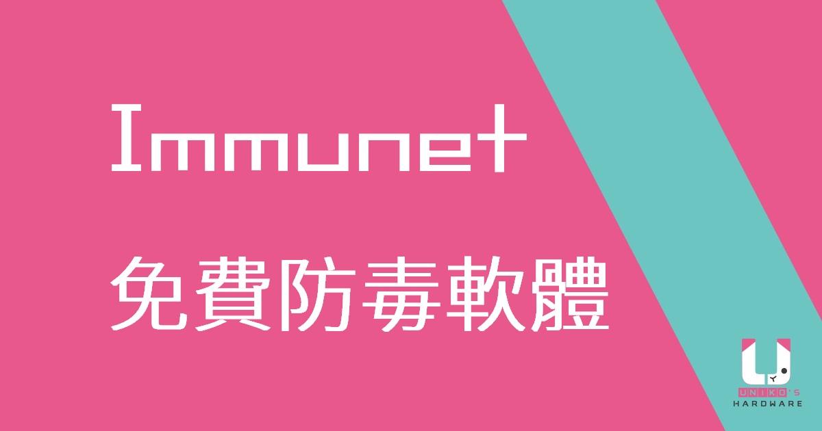免費雲端防毒軟體 - Immunet AntiVirus