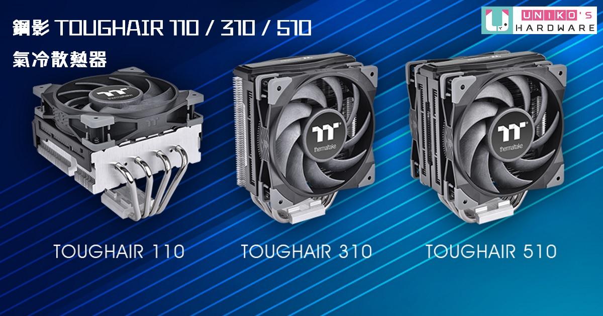 空冷愛好者照過來~ Thermaltake 鋼影 TOUGHAIR 110 / 310 / 510 空冷散熱器新發售