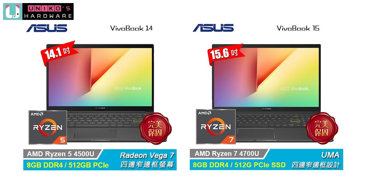 [UH 走店趣] ASUS VivoBook 14 & 15 RYZEN U 版處理器筆電門市速測