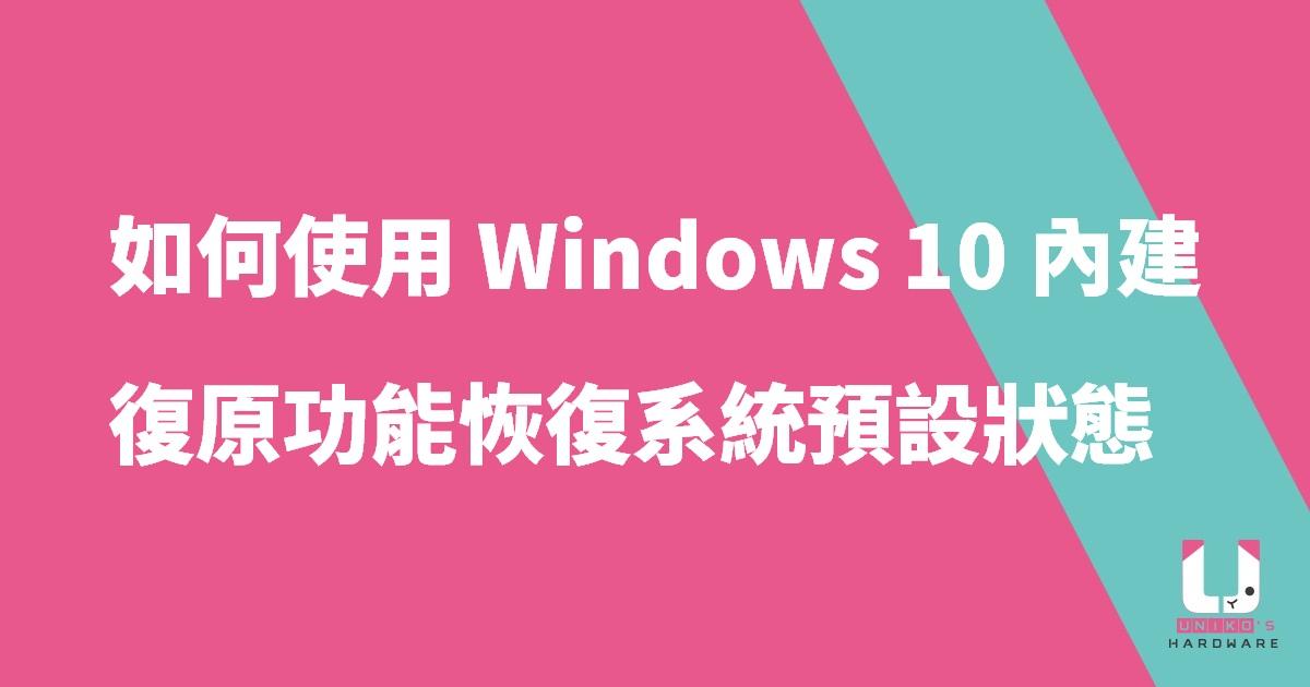 如何使用 Windows 10 內建復原功能恢復系統預設狀態