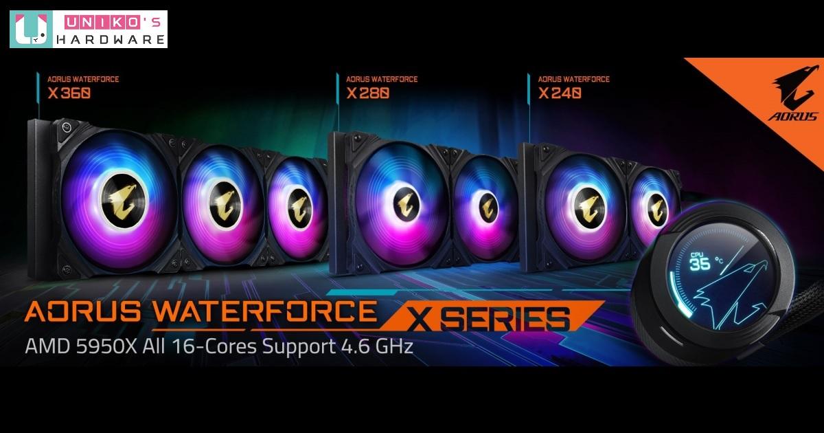 高效散熱全新進化~ GIGABYTE 技嘉 AORUS WATERFORCE X SERIES 一體式水冷散熱器新上市
