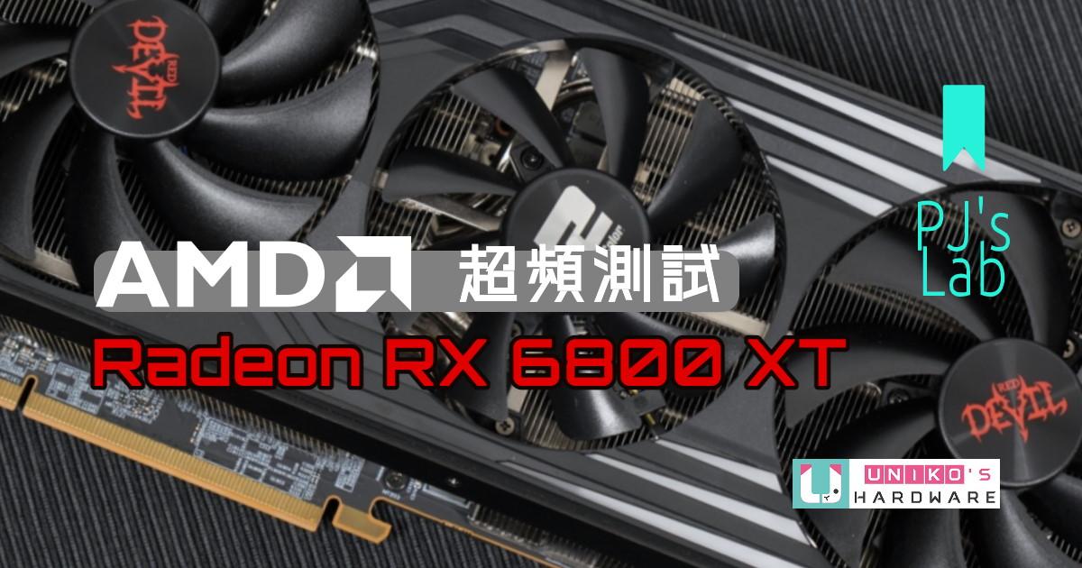 AMD Radeon RX 6800 XT 超頻測試。