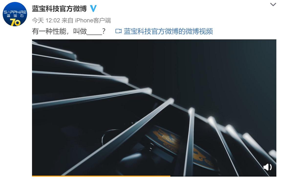 2021/2/17 藍寶官方微博貼文影片截圖。