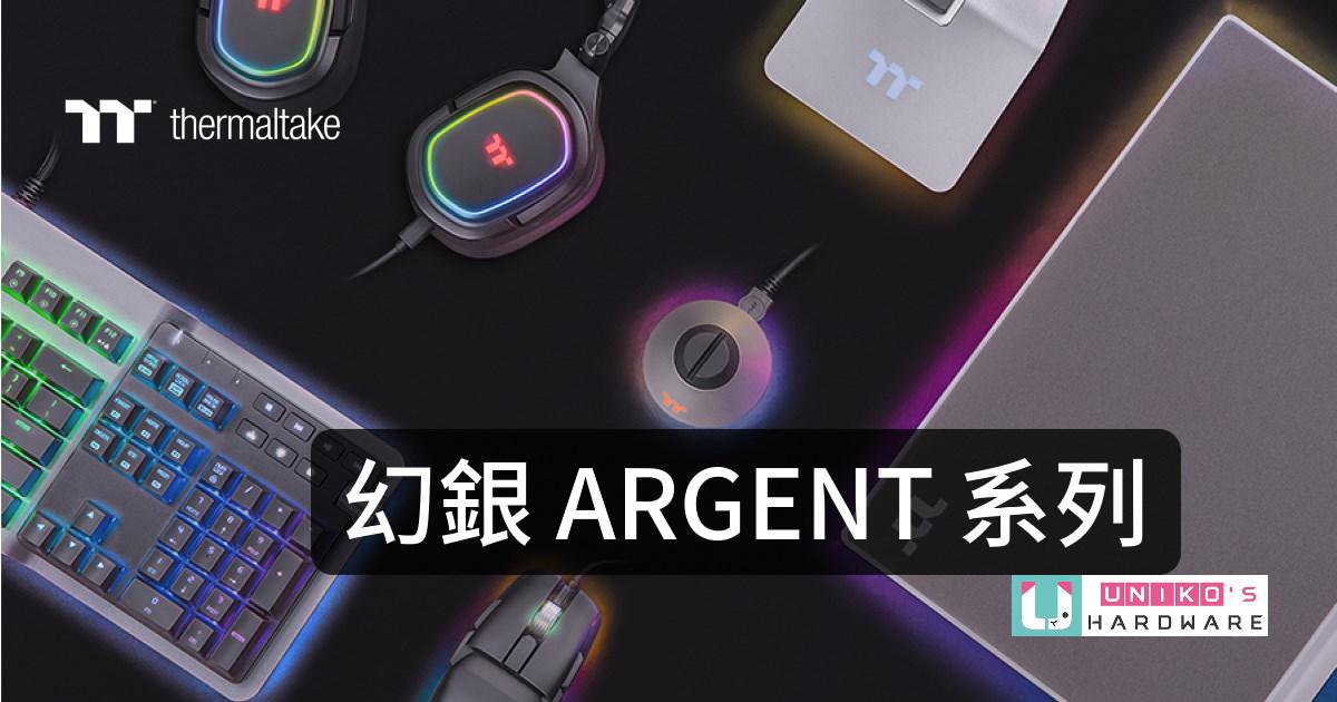 Thermaltake 曜越幻銀 ARGENT 系列電競產品將於 3 月正式登台。