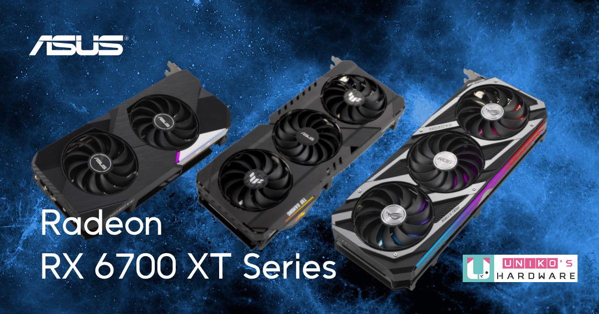 ASUS 針對不同族群使用者推出一系列 AMD Radeon RX 6700 顯示卡。