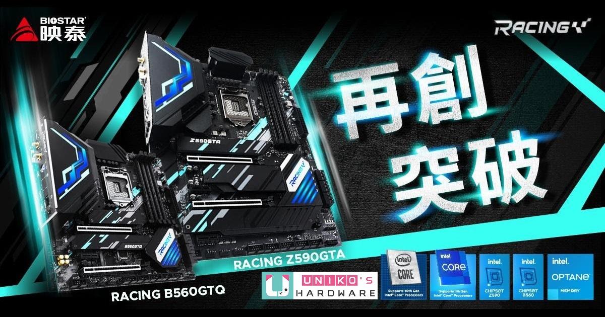 電競元素 Inside~ BIOSTAR 映泰新推出 RACING Z590GTA 與 RACING B560GTQ 主機板