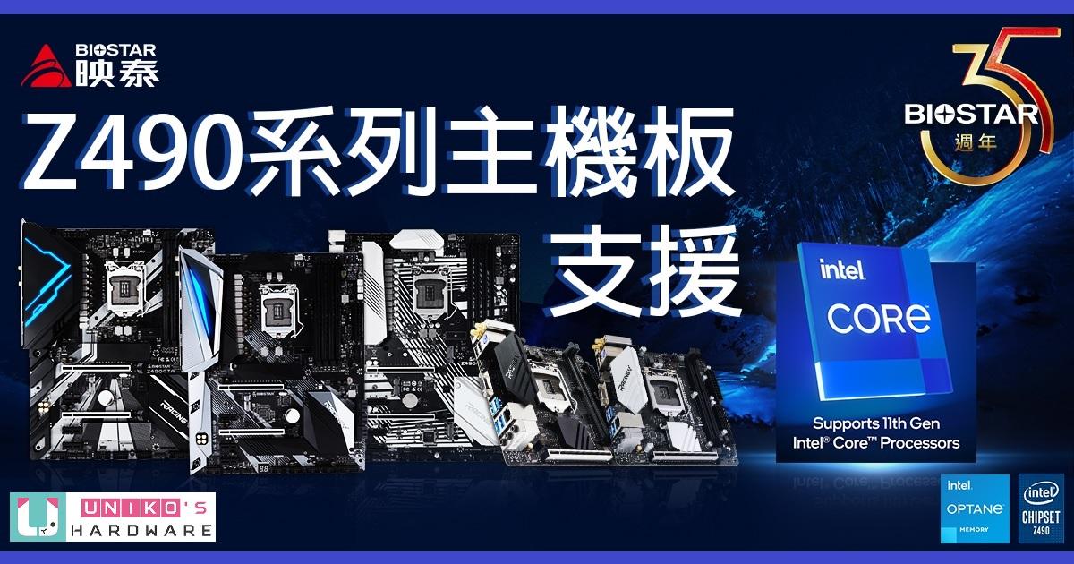 升級戰未來~ BIOSTAR 映泰 Z490 系列主機板將支援 Intel 11 代 CPU
