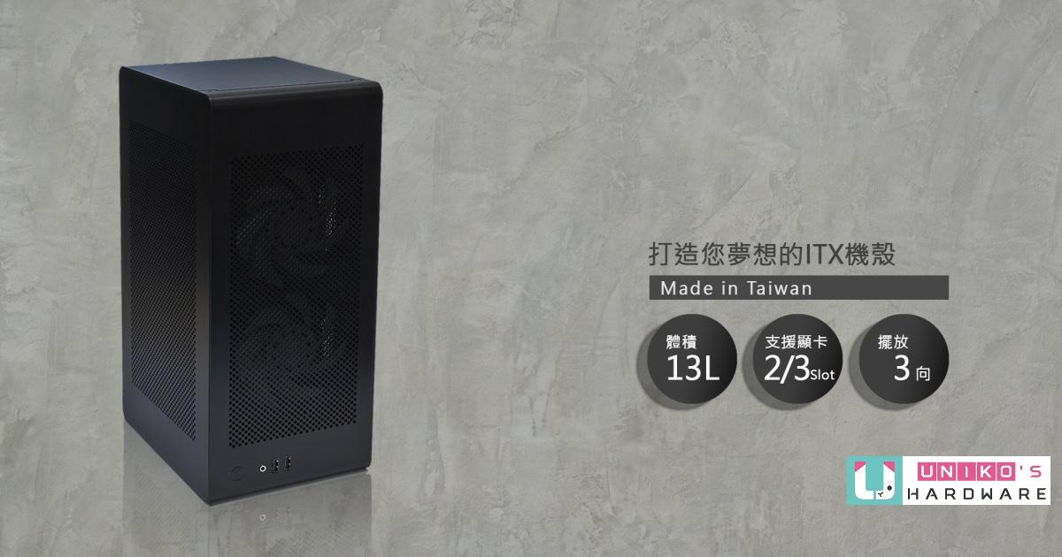 台灣設計支援全尺寸顯卡 ITX 創意機殼~ B-Team Lab BB1