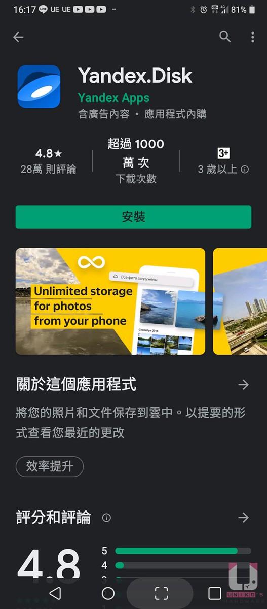 首先下載 Yandex.Disk 行動裝置 APP,Android 平台請按此,iOS 平台請按此。