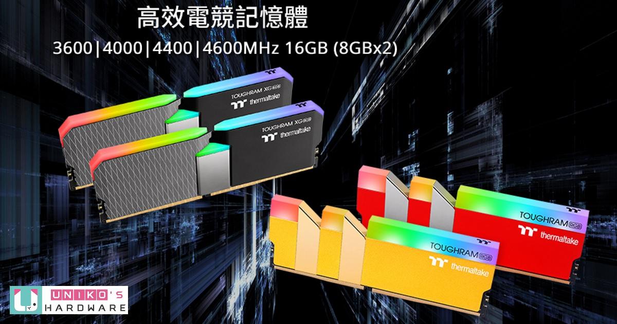 為電競、速度、美學而生~ Thermaltake 鋼影 TOUGHRAM XG RGB 16 LED 系列記憶體新發售