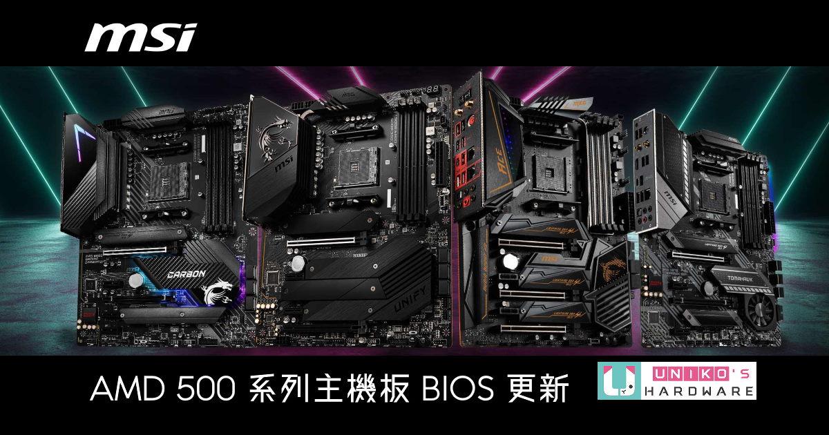 MSI 發布最新 AMD 500 系列主機板 AGESA COMBO PI V2 1.2.0.1 Beta BIOS