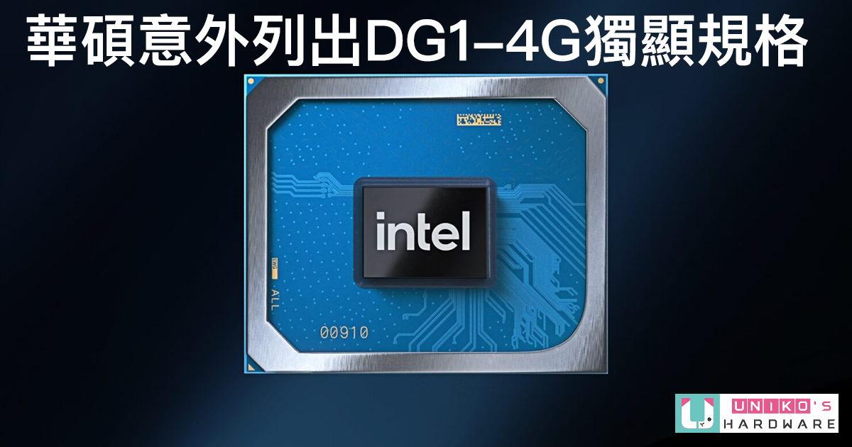 ASUS 華碩曝光 Intel DG1 顯卡規格:80EU 搭 4GB 記憶體,但僅支援兩張主機板!