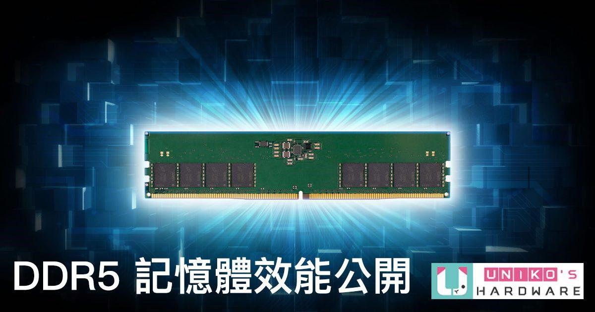 DDR5-4800 記憶體搭 Intel Alder Lake 8 核處理器效能流出:較 DDR4 版本快約 30%。