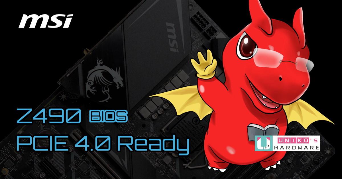解開 PCIE 4.0 效能封印! MSI Z490 系列主機板優化版 BIOS 準備好了。