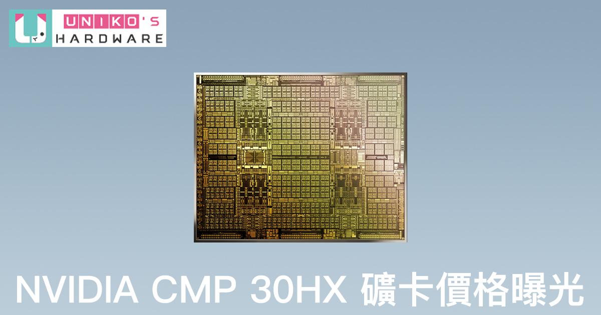 NVIDIA GeForce CMP 30HX 6GB 礦卡曝光:要價 723 鎂恐無法吸引礦工注意!