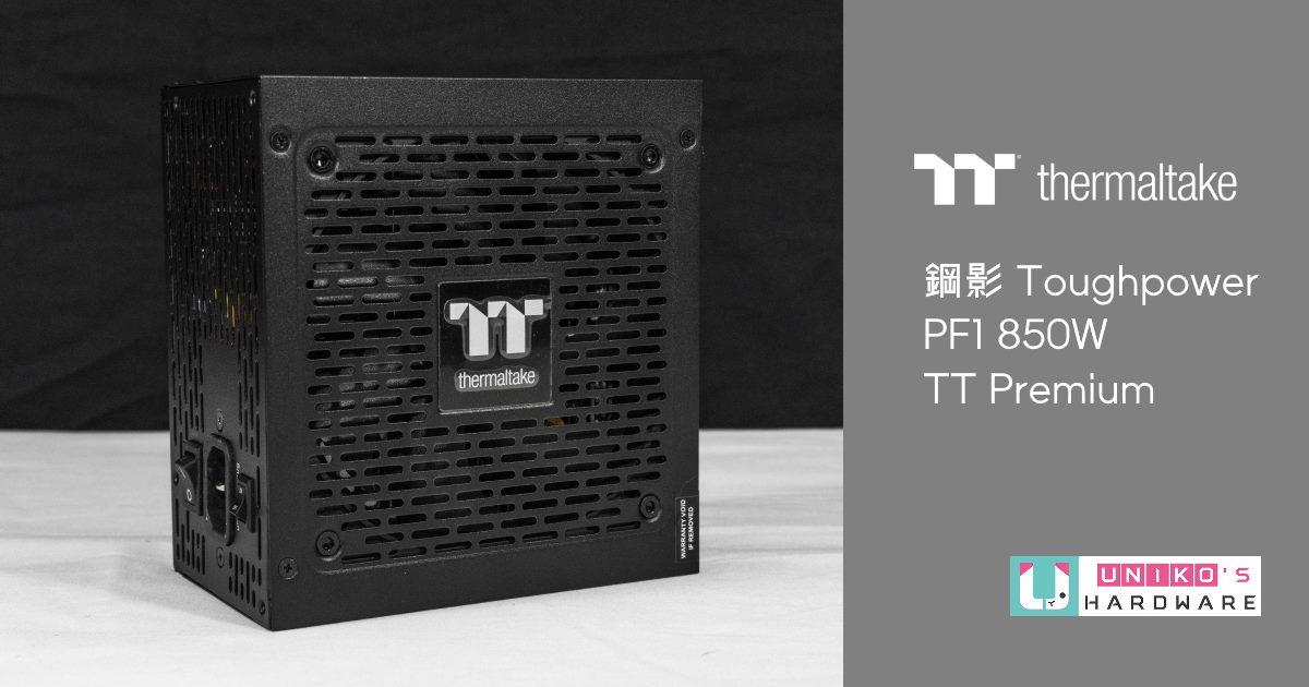 曜越鋼影 Toughpower PF1 850W TT Premium 頂級版電供開箱。