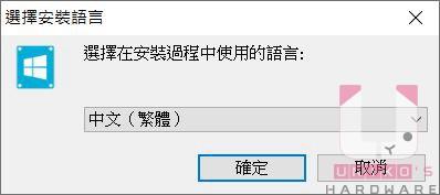 按此下載 WinToHDD 安裝檔,執行後照指示完成安裝。