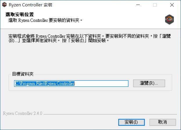 Ryzen Master 安裝程式內建繁體中文,輕鬆就能完成安裝。