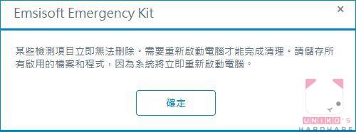 如果出現需要重新開機的訊息視窗,按下確定即可重新開機。