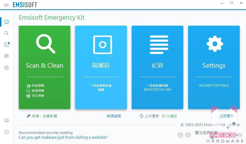 再次執行 Emsisoft Emergency Kit 會顯示先前作業狀態,點選隔離區能刪除惡意程式或解除隔離。