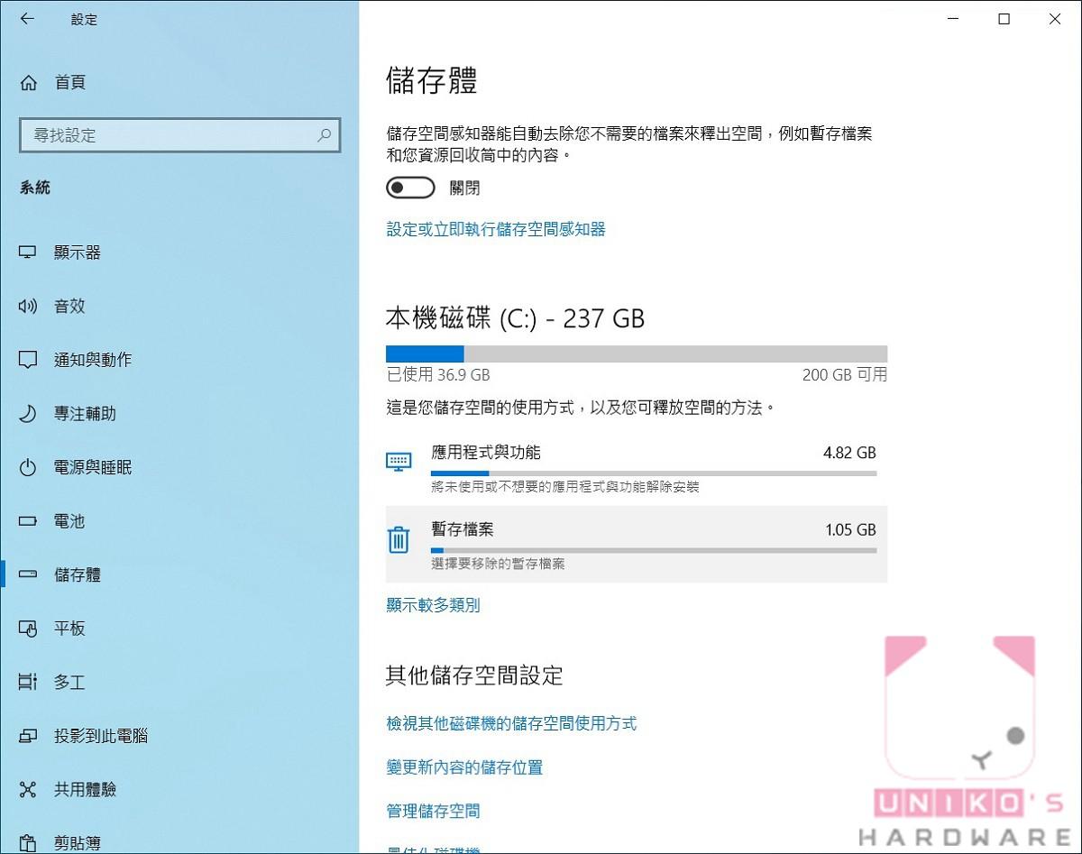 在左邊的功能清單上點選儲存體,接著點選右邊的應用程式與功能。
